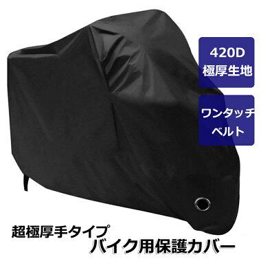 バイクカバー420D極厚バイク車体カバー厚手防水丈夫厚手生地風飛び防止防塵鍵穴盗難防止収納袋付き