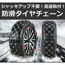 タイヤチェーン 非金属 155/65R14 195/65R15 205/60R16 などに対応 非金属タイヤチェーン スノーチェーン 樹脂チェーン ジャッキアップ不要 簡単取付 工具不要