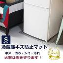 冷蔵庫 マット 【送料無料】 冷蔵庫 下 敷き キズ防止 凹み防止 へこみ防止 Sサイズ 53×62cm 〜200Lクラス ポリカー…
