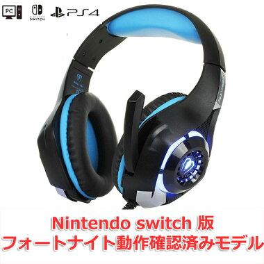ゲーミングヘッドセット【送料無料】PS4nintendoSwitchマイク付きヘッドホンスイッチゲームPCボイチャfpsXboxOneフォートナイト高音質LEDライト付