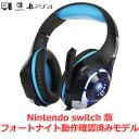 ゲーミング ヘッドセット 【送料無料】 PS4 nintendo Switch マイク付き ヘッドホン スイッチ ゲーム PC ボイチャ fps…