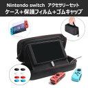 ニンテンドースイッチ カバー ケース 大容量 【送料無料】 バッグ カバー Nintendo Switch ケース キャリングケース 全面保護 スタンド機能付き アダプタ 収納可 保護 フィルム プレ