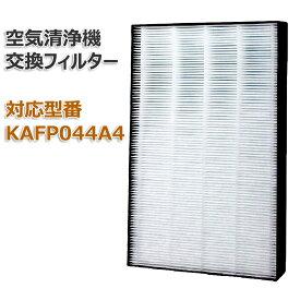 対応品番:KAFP044A4・ACK55N ダイキン(DAIKIN)互換品 加湿空気清浄機 交換用 集塵フィルター 【送料無料】 静電HEPA フィルター 互換品 (非純正)(1枚)