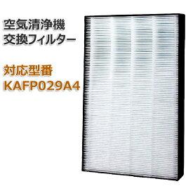 空気清浄機交換用フィルタ 交換用集塵フィルタ ダイキン(DAIKIN)互換品 【送料無料】 静電HEPAフィルター 互換品 (非純正)(1枚)対応品番:KAFP029A4・TCK70M