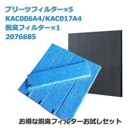 対応品番:KAC006A4と後継品 KAC017A4 5枚入り 脱臭フィルター 2076685 1枚 空気清浄機交換用フィルター 交換用プリーツフィルタ 交換用集塵プリーツフィルター (汎用型 非純正品 )