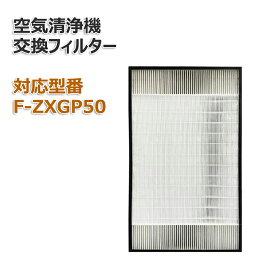 パナソニック互換品 F-ZXGP50 空気清浄機用交換フィルター 集じんフィルター 空気清浄機交換用 集塵フィルター 1枚入り 互換品 非純正 (FZXGP50)