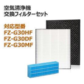 シャープ(SHARP)互換品 FZ-G30HF 集じんフィルター FZ-G30DF 脱臭フィルター FZ-G30MF 加湿フィルター HEPA 交換用 非純正
