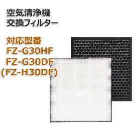 シャープ SHARP フィルターセット 集塵フィルター 1枚 脱臭フィルター 1枚 FZ-G30HF FZ-G30DF FZ-H30DF 2枚セット 互換品 互換フィルター 空気清浄機 交換用 非純正 セット フィルター 交換 即納 送料無料