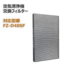 FZ-D40SF FZD40SF 空気清浄機用交換用フィルター 集じん・脱臭一体型フィルター 互換品(1枚)