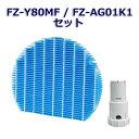 SHARP互換品 加湿フィルター FZ-Y80MF と Ag+イオンカートリッジ FZ-AG01K1 加湿空気...