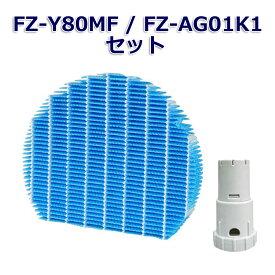 SHARP互換品 加湿フィルター FZ-Y80MF と Ag+イオンカートリッジ FZ-AG01K1 加湿空気清浄機用交換部品 互換品(1セット入り) FZY80MF