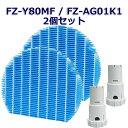 SHARP互換品 加湿フィルター FZ-Y80MF と Ag+イオンカートリッジ FZ-AG01K1 FZ-AG01K2...