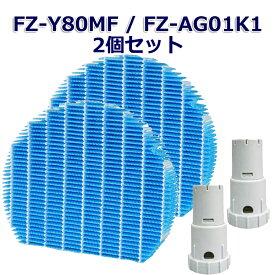 SHARP互換品 加湿フィルター FZ-Y80MF と Ag+イオンカートリッジ FZ-AG01K1 FZ-AG01K2 加湿空気清浄機用交換部品 互換品(2セット入り) FZY80MF