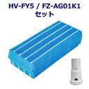 SHARP互換品 HV-FY5 シャープ用 加湿器フィルター FZ-AG01K1 イオンカートリッジ 交換用 互換 加湿フィルター シャー…