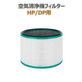 対応品番:HP/DP 空気清浄機能付ファン交換用フィルター pureシリーズ HP00 HP01 HP02 HP03 DP01 DP03 などに対応 (非純正)
