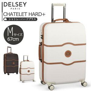 デルセー DELSEY スーツケース CHATELET HARD + シャトレーハード キャリーケース Mサイズ ビジネス 出張 オシャレ ストッパー付き キャリーバッグ おしゃれ かわいい ポリカーボネート