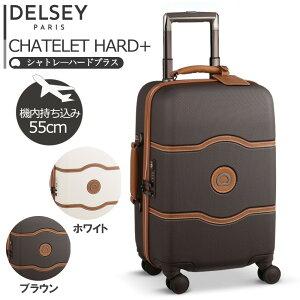 デルセー DELSEY スーツケース CHATELET HARD + シャトレーハード キャリーケース 機内持ち込みサイズ ビジネス 出張 オシャレ ストッパー付き キャリーバッグ おしゃれ かわいい ポリカーボネー