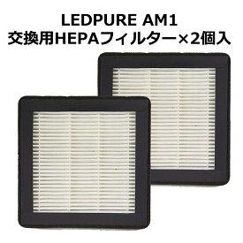 ナイトライド/nitride製 LEDPURE AM1交換用HEPAフィルター【2個入り】 純正