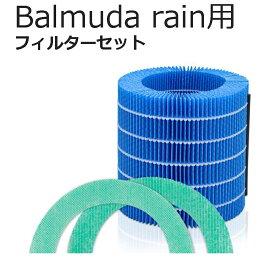 BALMUDA Rain 交換フィルター バルミューダ レイン フィルター 気化式 加湿器 酵素プレフィルター 加湿フィルター BALMUDA rain フィルター 1セット 気化式加湿器 ERN-S100 ERN1000 ERN1080 ERN1180