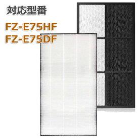 加湿空気清浄機用 FZ-E75HF 集じんフィルター FZ-E75DF 脱臭 交換用 非純正 SHARP(シャープ)互換品