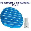 SHARP互換品 加湿フィルター FZ-E100MF と Ag+イオンカートリッジ FZ-AG01K1
