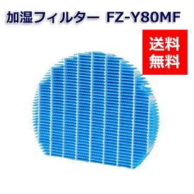 SHARP(シャープ)互換品 加湿フィルター FZ-Y80MF 加湿空気清浄機用交換部品 互換品 FZY80MF プラズマクラスター 純正品同等 送料無料 防菌 防カビ 日付指定不可