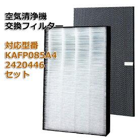 空気清浄機交換用フィルタ ダイキン(DAIKIN)互換品 互換品 非純正 合計2枚 対応品番:KAFP085A4 2420446