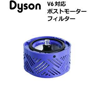 ダイソン用 V6 ポストモーターフィルター