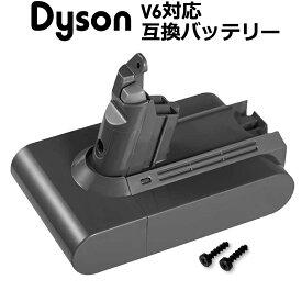 ダイソン V6バッテリー 稼働時間1.5倍 1年保証 DC62 DC58 DC59 DC61 DC74 SV07 SV08 HH08 MH08 SV09 壁掛けブラケット 対応 PL保険付帯
