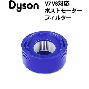 ダイソン用 V7 V8 ポストモーターフィルター