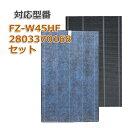 2枚セット fz-w45hfと2803370168 集塵フィルター fz-w45hf 洗える 脱臭フィルター 280-337-0168 シャープ(SHARP)互換品