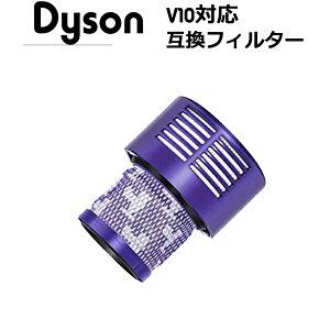 ダイソンV10用 フィルター