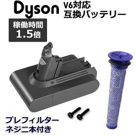 ダイソン V6バッテリー&フィルター 稼働時間1.5倍 1年保証 DC62 DC58 DC59 DC61 DC74 SV07 SV08 HH08 MH08 SV09 壁掛けブラケット 対応 PL保険付帯