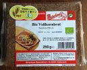 無農薬有機ライ麦全粒粉ドイツパンMeier baer【フォルコンブロート(250g5枚)】ライ麦粒が詰まった食べ応え十分のドイツパン