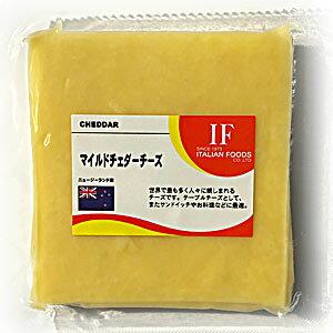 【マイルド・チェダーチーズ(100g)】ニュージーランド産 クセがなくクリーミーな口当たり、スコッチウィスキー、軽めの赤ワインのおつまみに!!そのままで食べても、サンドイッチ、オムレ