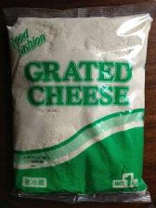 イタリア産粉チーズ【プロ用パルミジャーノ・レッジャーノ・パウダー(1kg)】お買い得な業務用サイズ