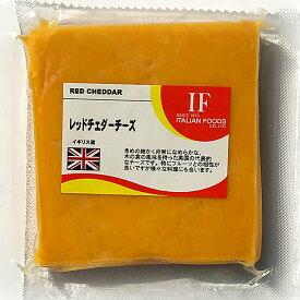 【レッドチェダーチーズ(100g)】本場英国産