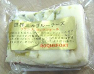 【ロックフォール(70g)】AOC「世界三大ブルーチーズ」とも呼ばれるフランス産ブルーチーズ。羊乳を洞窟で3ヶ月以上熟成、深みのある味わいが特徴です。