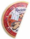 ★送料無料★【ハーフカット・ラクレット(約2.8kg)】6ヶ月以上熟成スイス産プロ用チーズお買い得な業務用サイズ【smtb-t】