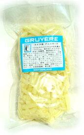 【グリュイエール・シュレッド(200g)】スイス産 トロ〜リとろけるチーズを細かく刻みました