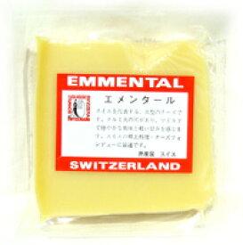 【エメンタール(130g)】スイス産 トロ〜リとろけるチーズといえばコレ!スライスしてそのまま食べても、チーズフォンデュやグラタン、ホットサンド、ピザなどの料理に使ってもGood!