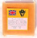 【レッドチェダーチーズ(130g)】本場英国産  02P25May12
