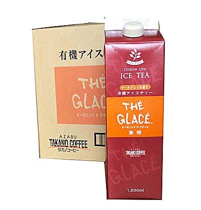 お得な1ケースまとめ買い!オーガニック・無糖アイスティ【有機アイスティーセイロンウバ紅茶(1000mlx6本入)】「濃厚でとても美味しい」「グイグイ飲んでしまいます」と評判です。