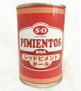 SO【レッドピメント・ホール(390g)】赤ピーマン水煮