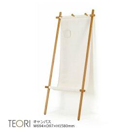 TEORI テオリ倉敷帆布を使ったマルチラックキャンパスTW-CA【P10】
