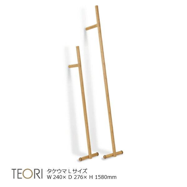 TEORI テオリTAKEUMA タケウマ LサイズW240×D276×H1580mm[ 美しい竹の家具 日本製 コートハンガー ]【P10】