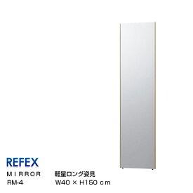 REFEXリフェクスミラー軽量ロング姿40×150cm細フレーム(5mm)[壁掛けミラー姿見ダンス・ヨガスポーツミラー着付け][お取り寄せ品]【P10】