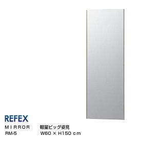 REFEXリフェクスミラー軽量ビッグ姿見60×150cm細フレーム(5mm)[壁掛けミラー姿見ダンス・ヨガスポーツミラー着付け]【P10】
