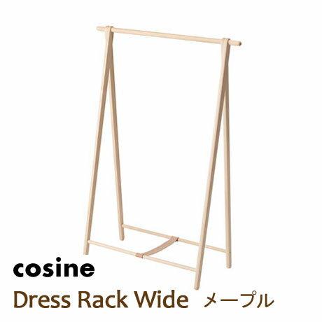 cosine(コサイン)ドレスラック・ワイドメープル材・オイル仕上げ[コンパクトでたためる木製ラック 簡単に持ち運べる軽さ おしゃれな木製コートハンガー]【P10】