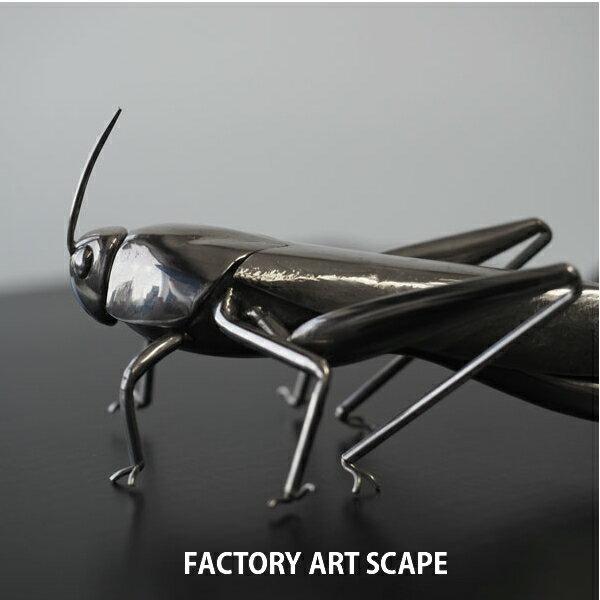 [本日5と0の日でさらに5倍!]ファクトリー・アート・スケープバッタのオブジェ